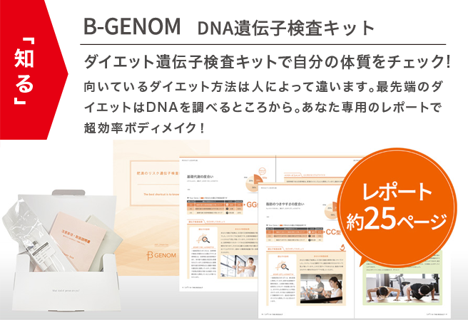 UNIVA DIET DNA遺伝子検査キット