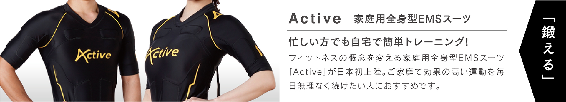 Active 家庭用全身型EMSスーツ